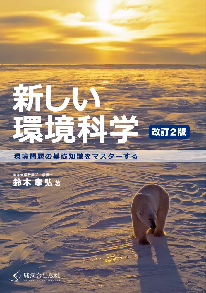 鈴木孝弘『新しい環境科学 環境問題の基礎知識をマスターする』が日本図書館協会選定図書に選ばれました!