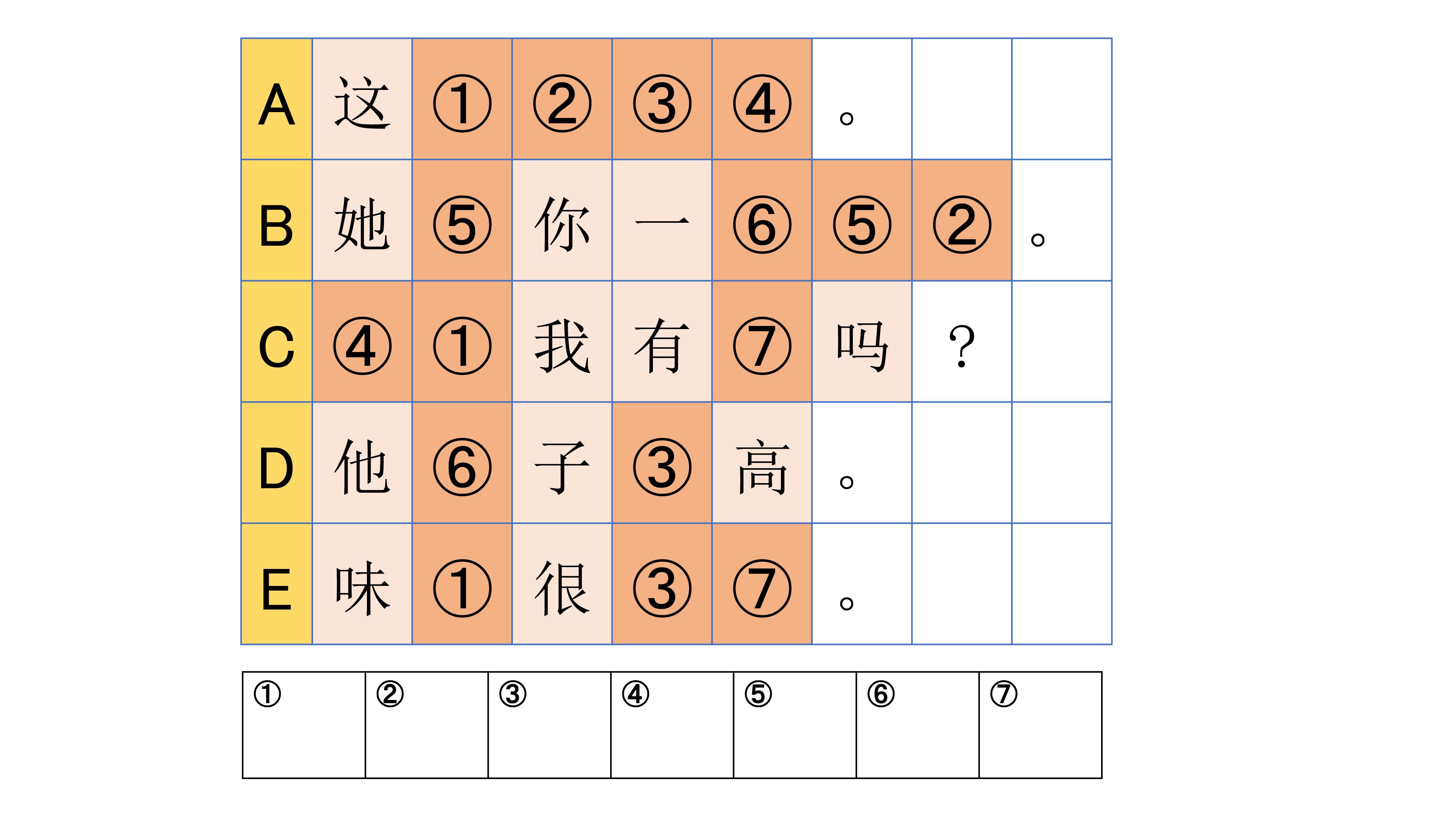 中国語でワードパズル チャイトレ 第6回 駿河台出版社